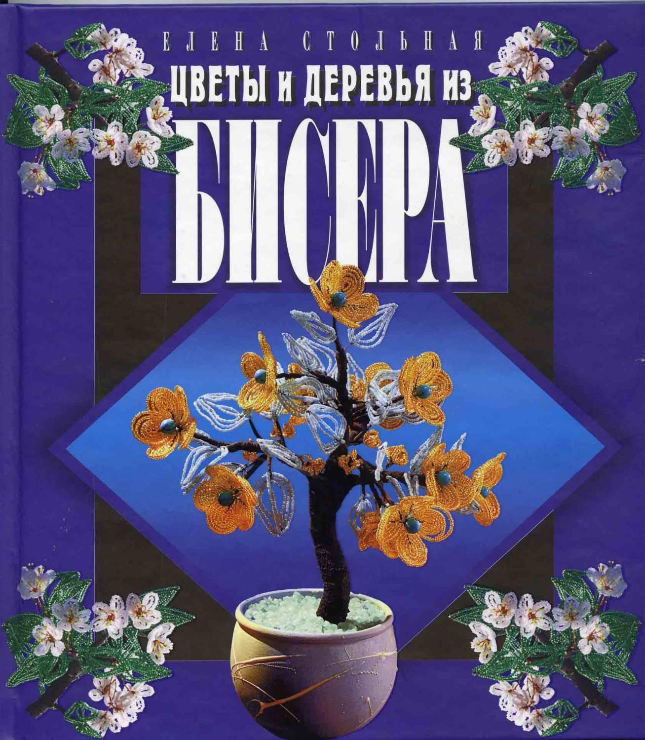 Русская печь схема работы